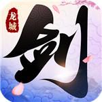剑舞龙城福利版登录送满级vipV1.59.1