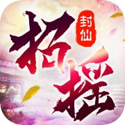 招摇封仙无限元宝版v1.0.0最新版