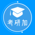 考研加历练考研真题练习appv30.103.101安卓版