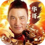 华哥传说破解版无限元宝v1.0.0最新版