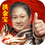 王城英雄洪金宝代言官方版v3.33