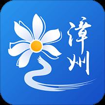 福建漳州医保APP手机版v2.0.0安卓版