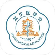 武汉医学会app武汉市医疗服务平台v1.0.2 安卓版