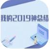 朋友圈我的2019神总结测试appv1.0