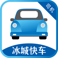 冰城快车司机app网约车司机端v1.0.0