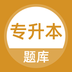 希律专升本题库app免费版v2.0