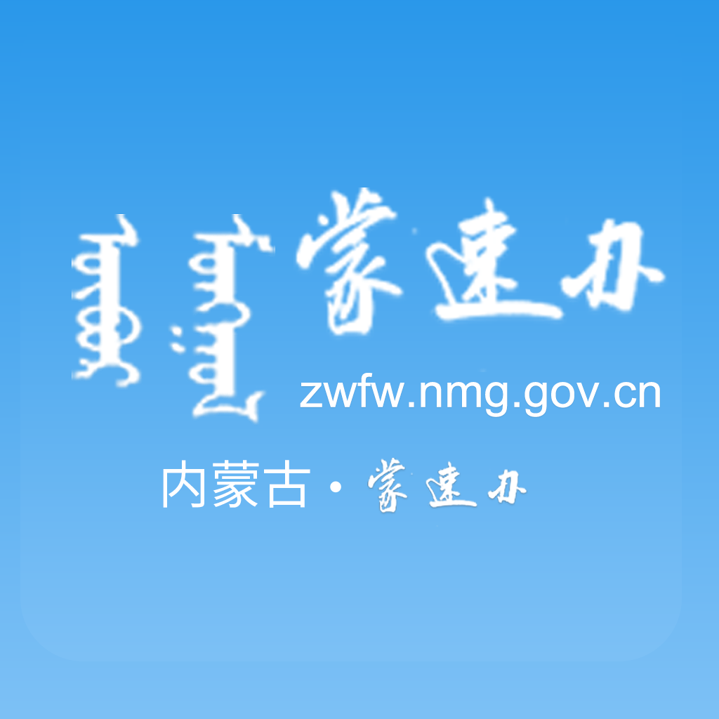 蒙速办政务服务网站最新版v1.2
