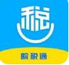 皖税通安徽税务网上办事大厅v2.2