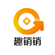 趣销销营销助手appv2.1.17安卓版