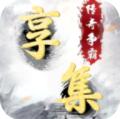 享集传奇玩游戏分红APPv3.2.11最新版