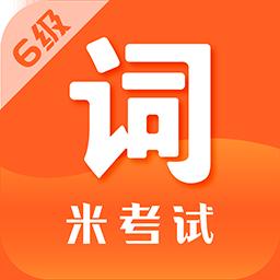 英语六级词汇大全appv1.2