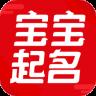宝宝取名app2020最新版v1.0.8