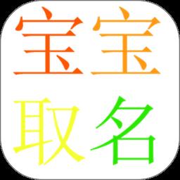 2020李氏宝宝起名免费appv1.0.0
