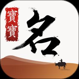2020杨姓宝宝取名appv1.0.5