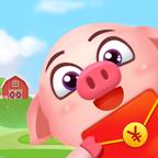 开心养猪场(类似全民养猪)appv1.0.0安卓版