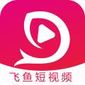 飞鱼短视频无限赚糖果v1.0.0最新版