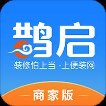 便装网鹊启智能接单软件手机版v1.0.3最新版