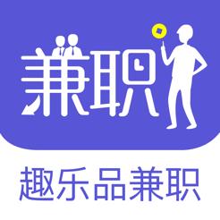 趣乐品兼职app靠谱的兼职招聘v1.0.0