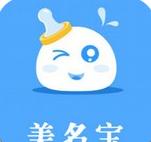 美名宝宝宝取名改名软件v2.02
