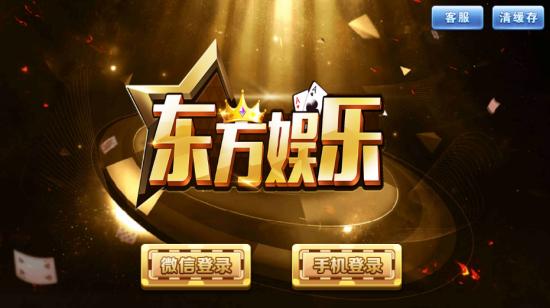 微信东方娱乐棋牌appv2.1安卓破解版