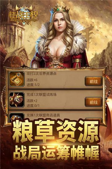 征战王权九游版