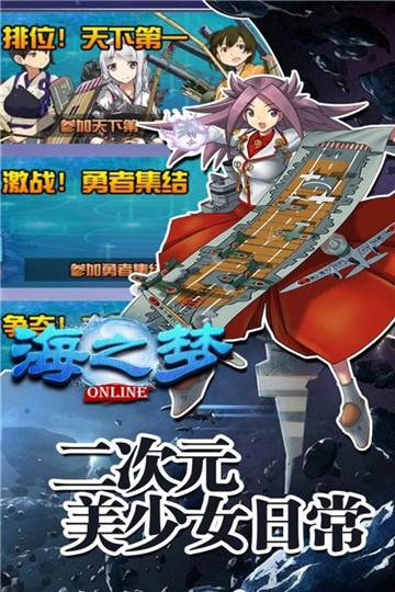 海之梦online官方版