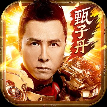 甄子丹传奇破解版v1.1.6最新版