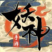妖神传说之影妖飞升版v1.8安卓版