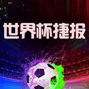 世界杯捷报软件官方版1.0.0安卓版