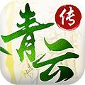 青云传变态版v1.0.5安卓版