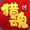 猎魂传手游官方版v1.0.3.2安卓版