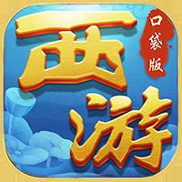 西游悟空传BT版v1.1.3福利版
