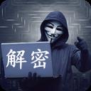 新黑客qq密码破解器软件2019手机版