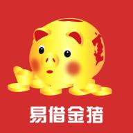 易借金猪贷款手机版V1.1.49