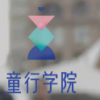 童行学院官网appV1.0安卓版