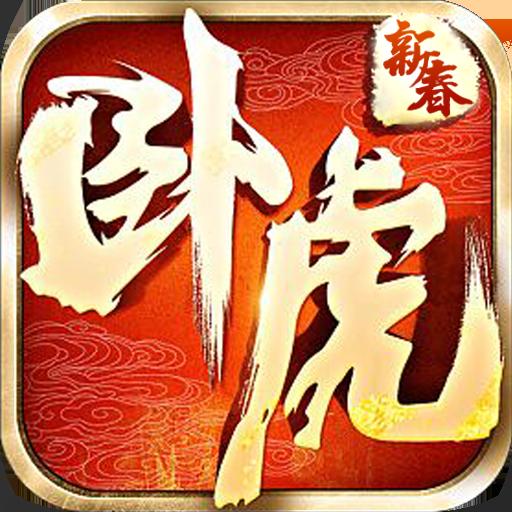 卧虎藏龙新春版v2.0.0安卓版
