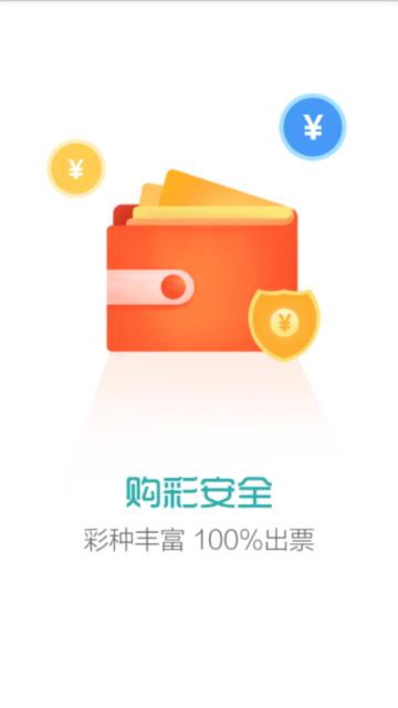 详细介绍 迅达娱乐彩票app官方版是为彩民打造的手机掌上彩票投注平台