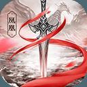 凤凰令手游首发安卓包v3.08.00最新版