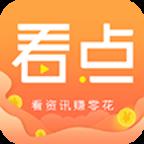 全民看点app(阅读赚钱)V0.0.11安卓版