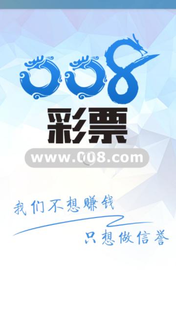 008彩票官方appv1.0.22安卓版