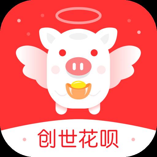 创世花呗贷款app官方版V1.0.0安卓版