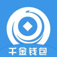 千金钱包贷款app免息版V1.2.4