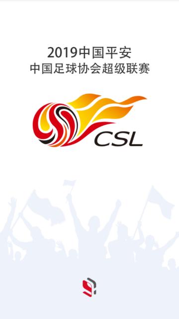 中超联赛官网_2019中超联赛视频直播app3.7.3.0官方最新版