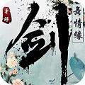 剑舞情缘超V版v1.4.1最新版