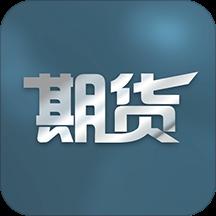 期货大师app1.0安卓版