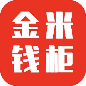 金米钱柜app1.0.1官方安卓版