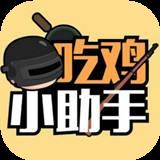 繁华吃鸡除草辅助神器V1.7 2019最新版