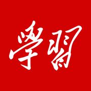 学习强国ios手机版app