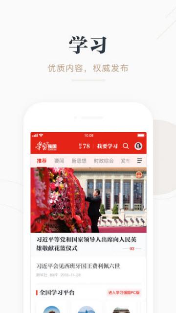 �W�����ios手�C版app