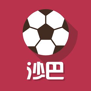 沙巴足球官方app(沙巴足球比分网)1.0.0安卓版